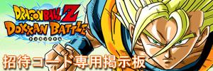 【ドラゴンボールZ ドッカンバトル】招待コード専用掲示板
