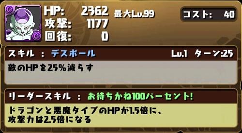 dbz_furizasukiru