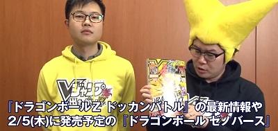 速報!1/21日発売のVジャンプ3月特大号はドラゴンボール大特集だぞ!
