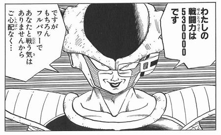 シリアルコードでGET!希望を断ち切る閃光 フリーザ(第一形態)【SR・SSR】のステータスが判明したぞ!(画像あり)