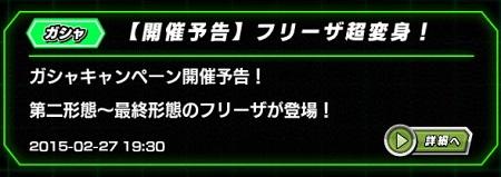 ガシャイベント開催決定!2月28日(土)15:00~SSR新キャラ『フリーザ(最終形態)』が登場するよ!!(ステータス画像更新 )