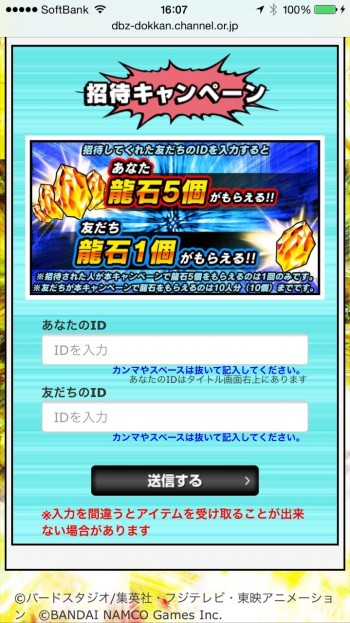 db_ryuuseki02