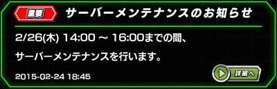 悲報!明日2/26(木)14:00~16:00間でサーバーメンテがはいるぞ!また強烈な延長が来る確率は高い?