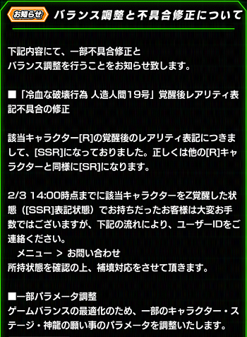 dbz_syuusei1