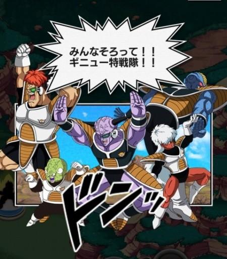 リンクスキルでオススメのチーム編成は「孫一族」「ギニュー特戦隊」「人造人間」で決まり!