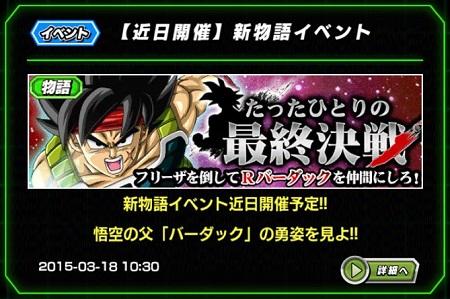 速(゚∀゚)報!新物語イベント「たったひとりの最終決戦」近日開催決定!