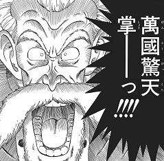 強襲イベント「多彩な必殺技」ジャッキーチュン【SR】のステータスが判明したぞ!ステータス&リダスキが優秀!