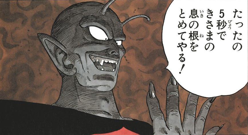 メカフリーザ強襲イベの次は、ピッコロ大魔王(体属性)【SR】の強襲イベの可能性が高いらしいぞ!