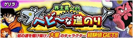 新ゲリライベント「界王星へのヘビ~な道のり」近日開催決定!