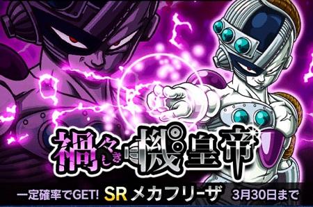 本日15時に強襲イベント『禍々しき機皇帝』は一時終了!急いでメカフリーザ【SR】をGETしよう!