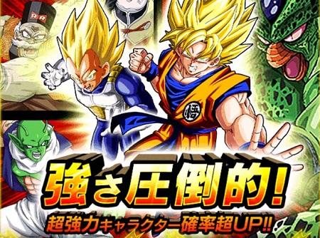 春のガシャキャンペーン開催中!「超強力キャラクター」の確率が超アップで再登場!!