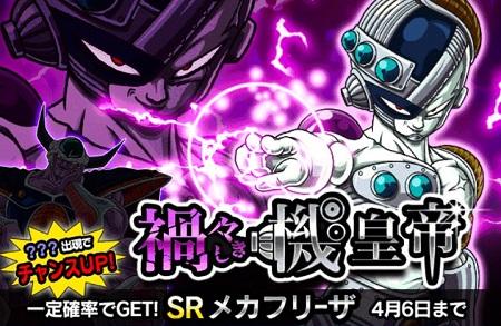 復刻イベント『禍々しき機皇帝』が開催中!メカフリーザを倒して必殺技レベルを最大にしよう!