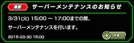 明日のサーバーメンテナンスが決定!新キャラクター&ステージ解放は濃厚か!?