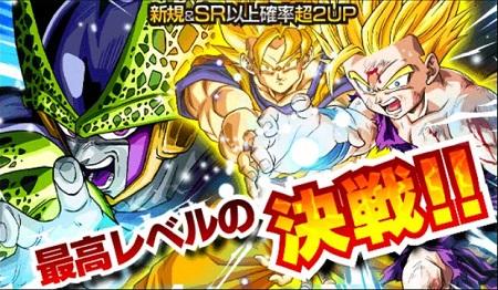 新SSR & SRが遂に登場!レアガシャ「最高レベルの決戦!!」開催中!新規キャラのステータス一覧はこちら!