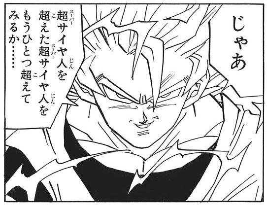 超サイヤ人3 孫悟空【SSR】のステータスとキャラクター評価まとめ【予想】