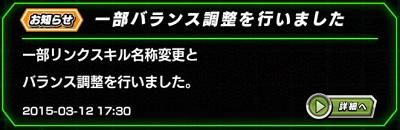 超朗報!リンクスキル「かめはめ波」追加&ステータス上方修正 キタ━━━(゚∀゚)━━━!!!!!