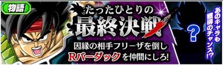 『たったひとりの最終決戦』のZ-HARDに登場するシークレットキャラが判明!ステータスやスキルの詳細をまとめてみた!