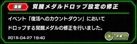 お詫び龍石1個配布!イベント『復活へのカウントダウン』にてドロップする覚醒メダルの変更がありました!