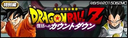 速報!新イベント『復活へのカウントダウン』が近日開催決定!限定キャラクターを手に入れよう!