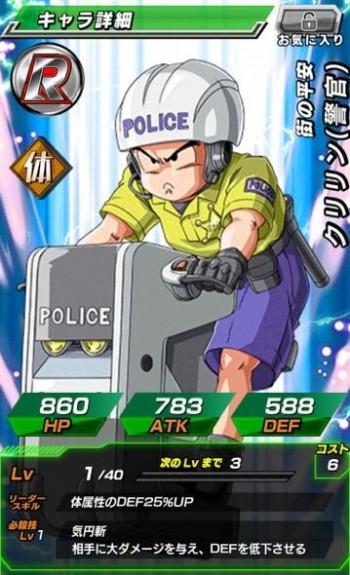 警察クリリン