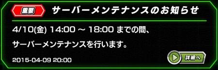 本日18時より新イベント開始なるか?本日4月10日の14時~18時の間でサーバーメンテナンスが確定しました!