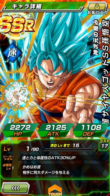 how to get blue dragon stones dokkan battle