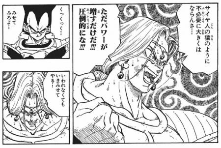 「悪の美戦士」ザーボン【SR】のリンクスキル「変身タイプ」が非常に優秀な件!