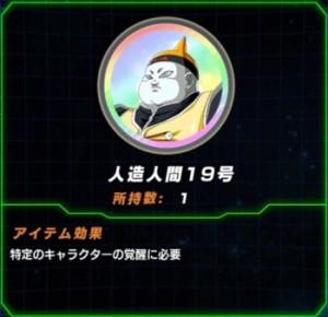 特殊覚醒メダル 19号