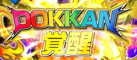 完全版!人造人間13号の『ドッカン覚醒用メダル』回収ステージ一覧表まとめ!