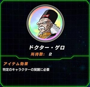 特殊覚醒メダル ドクターゲロ
