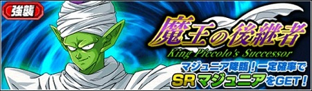 強襲イベント『魔王の後継者』再来襲!マジュニアを10枚集めて必殺技レベルを最大にしよう!