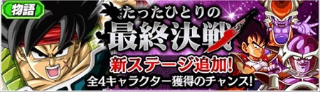 物語イベント「たったひとりの最終決戦」近日開催決定!新キャラに『チルド』が降臨するぞ!