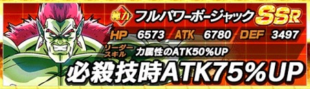 ドッカン覚醒させたフルパワーボージャックは、ATK性能で神悟空と神ベジを抜いてNo1の超壊れキャラに認定!
