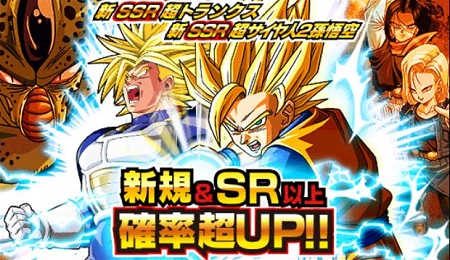 新レアガシャ実装開始!SSRに超トランクスと超サイヤ人2孫悟空が新登場しました!当選確率超UP中です!