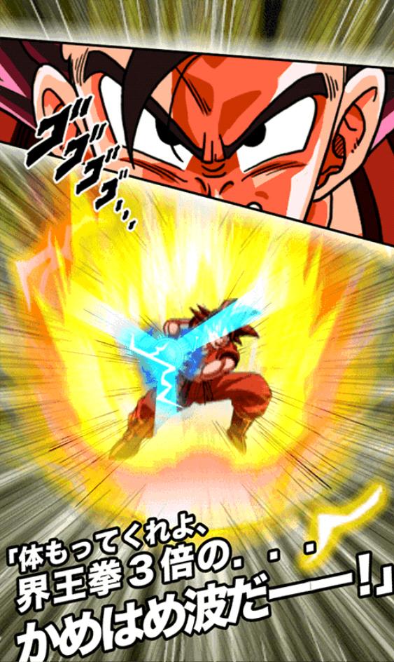 界王拳孫悟空の必殺技