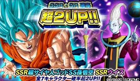 新レアガシャ『神次元ガシャ』がスタートしました!当選確率が超2UP!! 最強の神悟空を手に入れる大チャンスの再来です!!