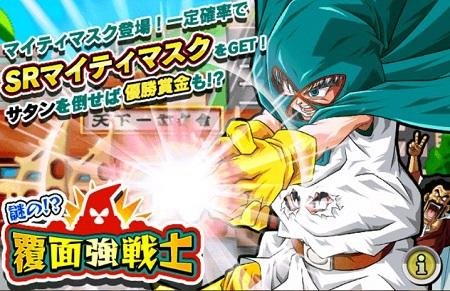 復刻イベント『謎の!?覆面強戦士』開催中!マイティマスクSRを手に入れて必殺技レベルを最大にしよう!