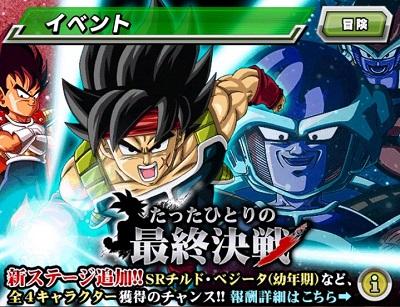 物語イベント「最終決戦」のボス フリーザのステータス情報まとめ!(Z-HARD)