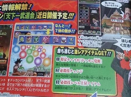 天下一武道会の仕様が続々判明!実装は、新アニメと物語イベント後の7月6日以降の可能性が高いみたいだぞ!!