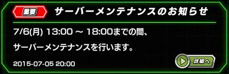 本日13:00よりメンテナンスが入ります!天下一武道会かストーリー第2章の追加の可能性が濃厚?