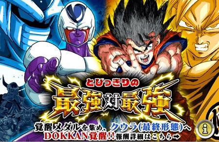復刻物語イベント『とびっきりの最強対最強』は本日16:59分で終了します!