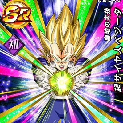 新キャラ【窮地の大技】超サイヤ人ベジータ【SR】のLV最大ステータスが判明しました!