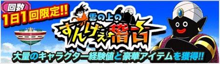 1日1回限定!『雲の上のすんげぇ稽古』近日開催!