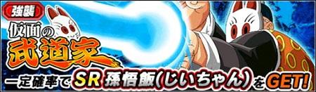 新強襲イベント『仮面の武道家』の開催が決定!孫悟飯(じいちゃん)【SR】をGETしよう!