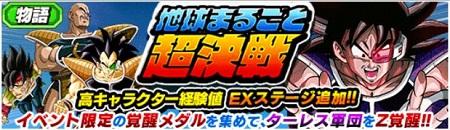 地球まるごと超決戦 EX