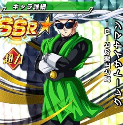 【愛と正義のヒーロー】グレートサイヤマン【SR】のZ覚醒後、LV最大ステータス詳細が判明しました!