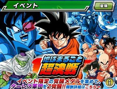 新物語イベント『地球まるごと超決戦』開催中!ターレス軍団を手に入れよう!