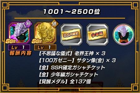 ランキング報酬1001~2500