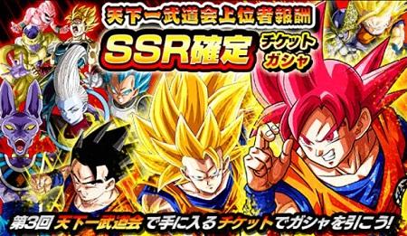 チケット専用ガシャが新登場!SSR確定チケットを集めて最強のチームを作ろう!
