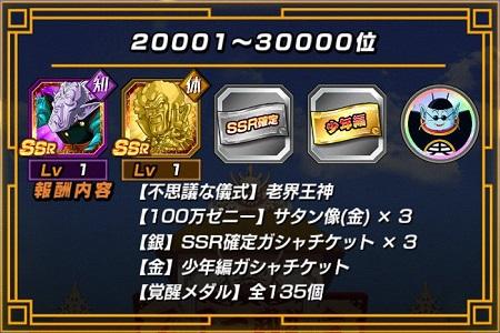 ランキング報酬20001~30000